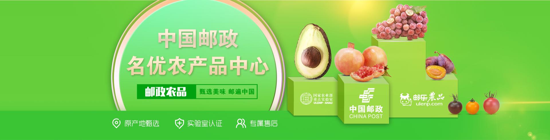中国邮政 名优农产品中心